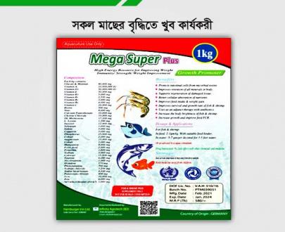 গ্রোথ প্রোমোটর মাছ ও চিংড়ির Mega Super Plus