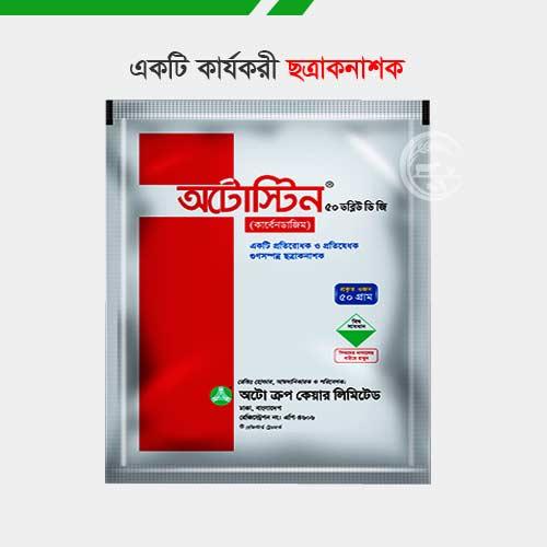 ছত্রাকনাশক অটোস্টিন Pesticide