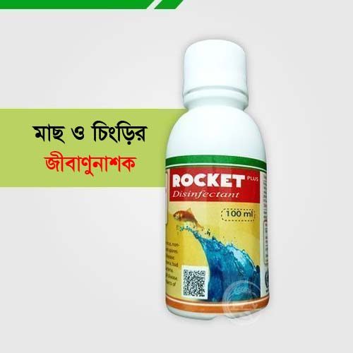 মাছ ও চিংড়ির জীবাণুনাশক- রকেট প্লাস Rocket-Plus