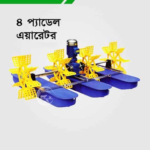 চার প্যাডেল এয়ারেটর (চার পাখা) 4 Paddle Wheel Aerator