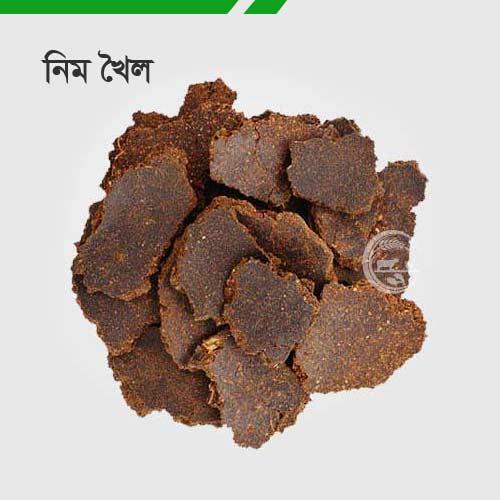 নিম খৈল-Neem Cake
