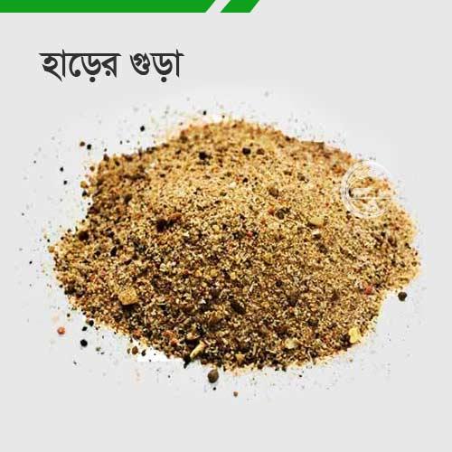 হাড়ের গুড়া বা Bone Meal গাছের অগ্যানিক জৈব সার Bone-Powder
