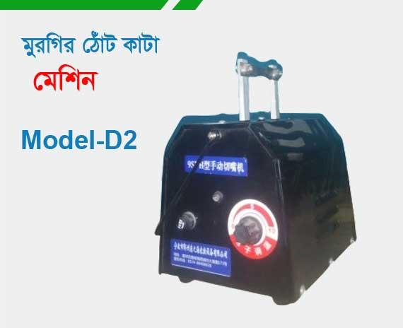 অটোমেটিক মুরগির ঠোঁট কাটার মেশিন Automatic Chicken Lip Cutting Machine (Model-D2)
