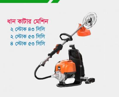 ধান কাটা মেশিন ২-৪ স্টোক- Hand Reaper machine 2-4 stock