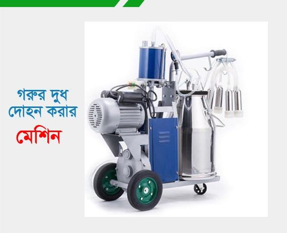বৈদ্যুতিক দুধ দোহন করার মেশিন Electric Milking Machine