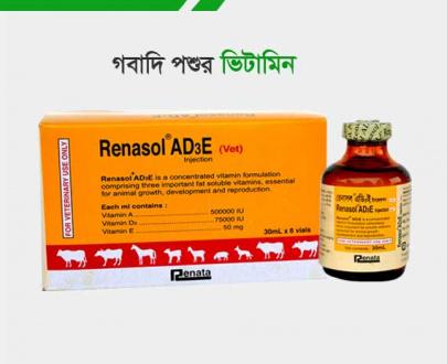 রেনাসল এডি৩ই ভেট Renasol Ad3e (Vet) Injection