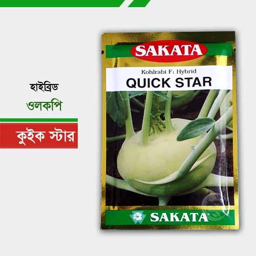 হাইব্রিড ওলকপি কুইক স্টার Kohlrabi Quick Star