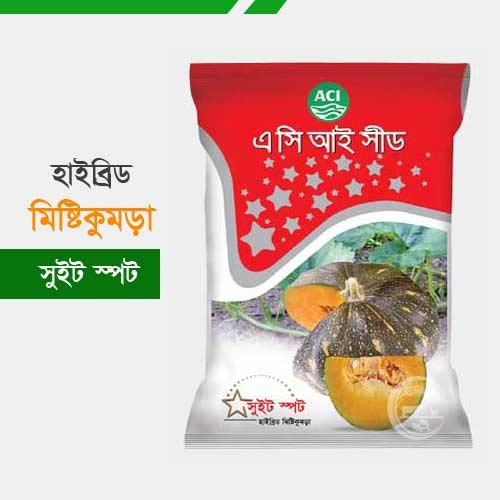 হাইব্রিড মিষ্টি কুমড়া - সুইট স্পট (Sweet pumpkin) Misti-Kumra-Sweet-Spot