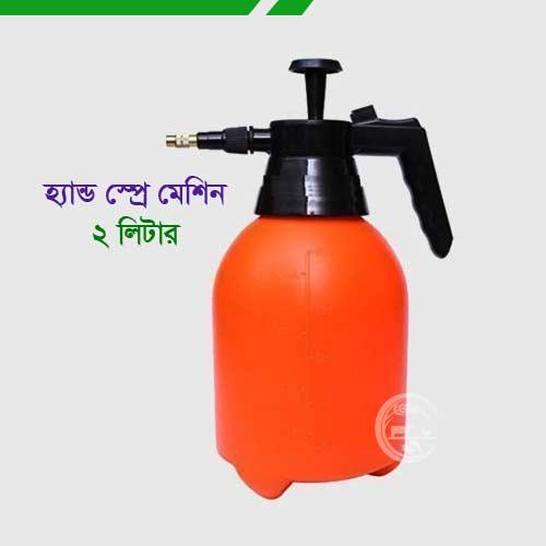 হ্যান্ড স্প্রে মেশিন ২-লিটার- 2-liter Spray-Machine