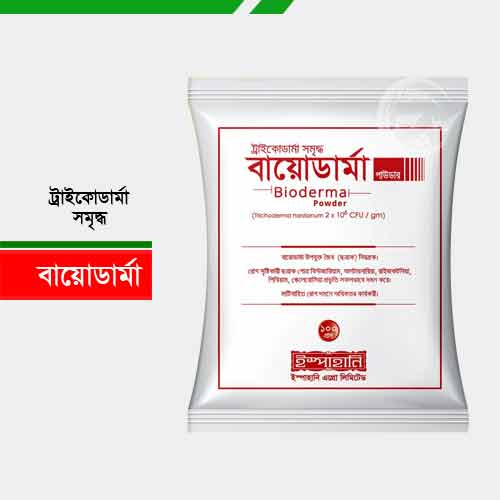বায়োডার্মা পাউডার-ট্রাইকোডার্মা সমৃদ্ধ Bioderma Powder