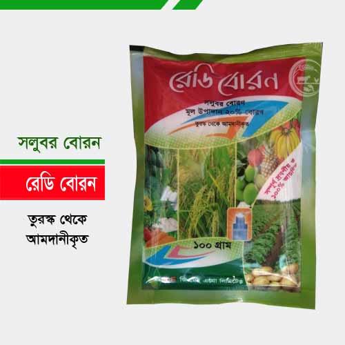 রেডি বোরন সার Ready Boron Fertilizer
