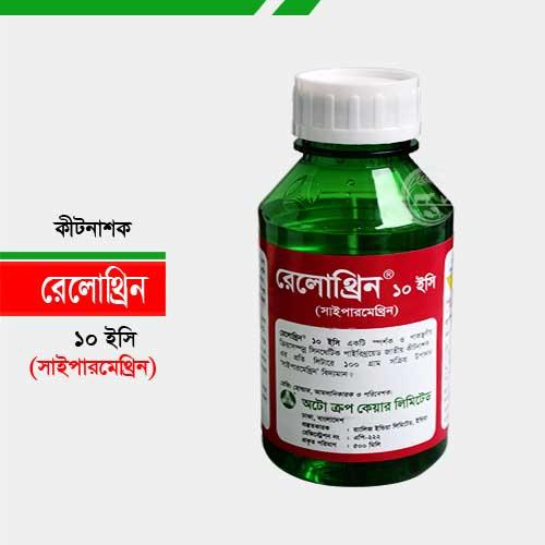 রেলোথ্রিন ১০ ইসি সাইপারমেথ্রিন Ralothrin 10 EC cypermethrin