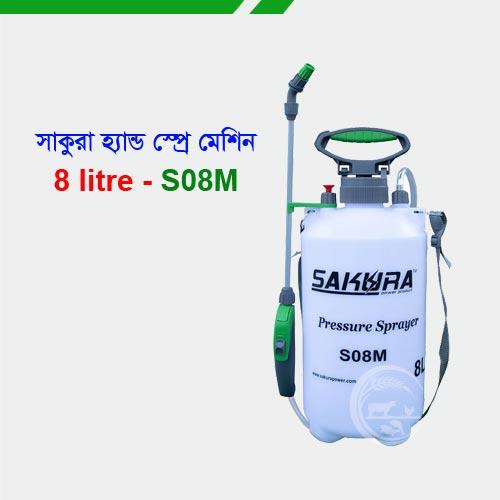সাকুরা ম্যানুয়াল স্প্রেয়ার এস০৮এম sakura-8-litre