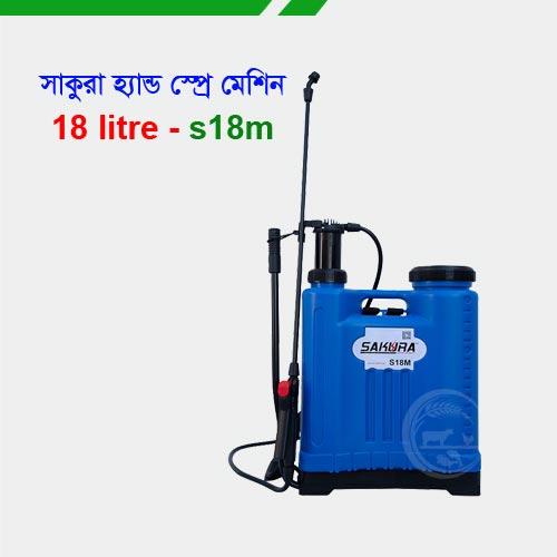 সাকুরা হ্যান্ড স্প্রেয়ার ১৮ লিটার Sakura 18 Litre Manual Sprayer S18M