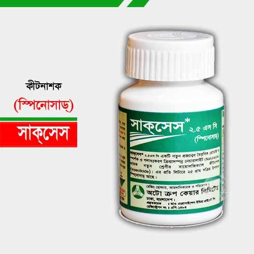 সাক্সেস বায়োলজিক্যাল কীটনাশক (স্পিনোসাড্) SUCCESS biological insecticide