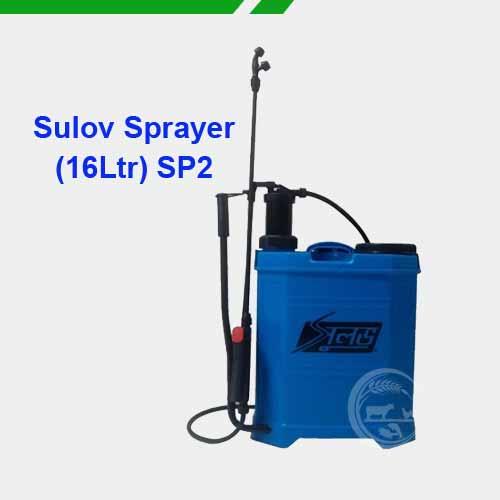 সুলভ হ্যান্ড স্প্রেয়ার ১৬ লিটার এসপি২ Sulov-Sprayer(16Ltr)-SP2