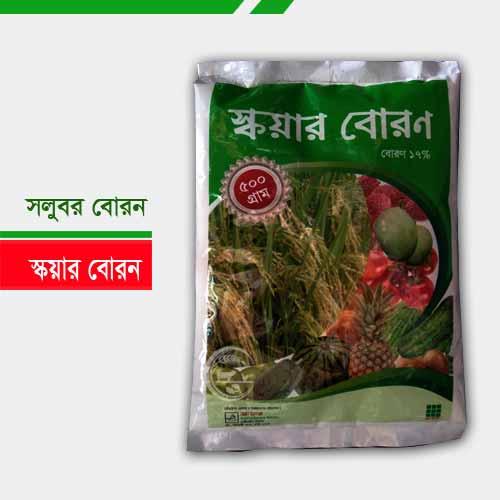 স্কয়ার বোরন সার Square boron fertilizer