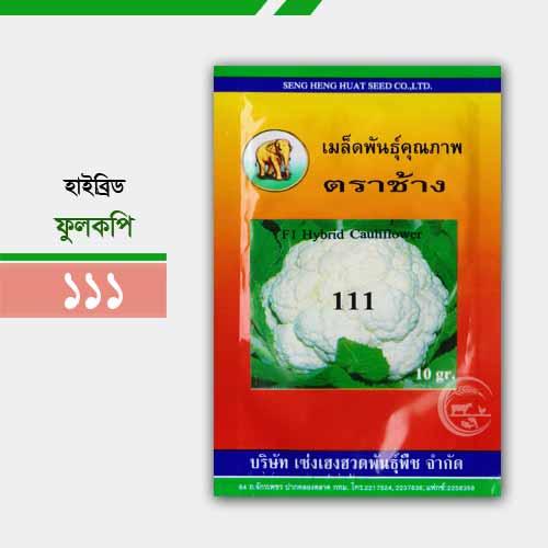 হাইব্রিড ফুলকপি- ১১১ Cauliflower-111 ( ১০ গ্রাম )