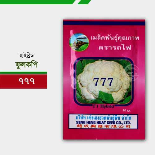 হাইব্রিড ফুলকপি ৭৭৭ Cauliflower 777